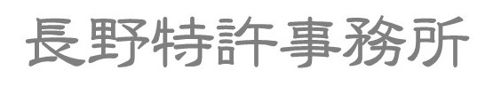 静岡・特許事務所 / 長野特許事務所 / 外国,特許,商標,意匠